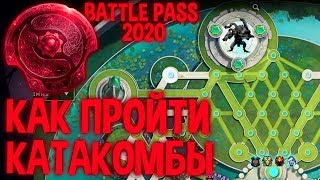 КАК ПОЛНОСТЬЮ ОТКРЫТЬ КАТАКОМБЫ В BATTLE PASS 2020 DOTA 2!