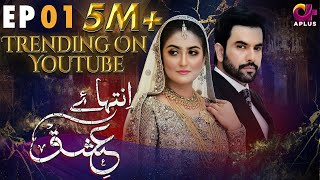 Inteha e Ishq - Episode 1 | Hiba Bukhari & Junaid Khan | C3B1O | Pakistani Drama