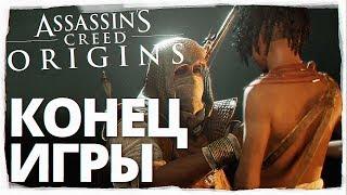 Assassin's Creed Origins - КОНЕЦ ИГРЫ!! НАЙТИ ЦЕЗАРЯ И ЗАКОНЧИТЬ СЮЖЕТ!! Прохождение на русском #8