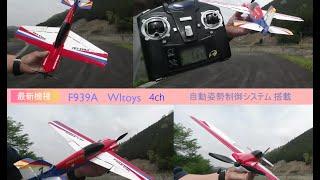 Wltoys  F939A 自動姿勢制御 4ch Rc Airplane  ** rcf.cozy