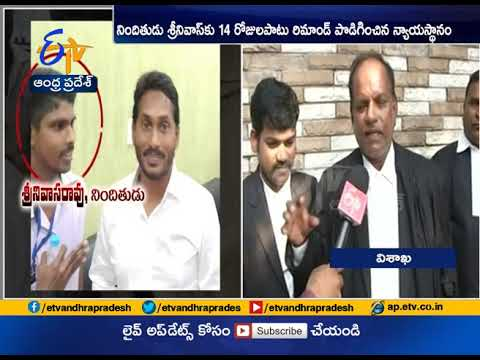 YS Jagan Attack Case | Interview With Lawyer Kalidas