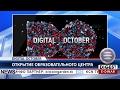 KCN Образовательный центр от Digital October