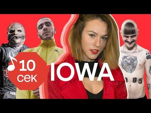 Узнать за 10 секунд | IOWA угадывают хиты Serebro, Скриптонита, Pharaoh и еще 32 трека