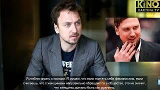 Ларс Айдингер - интервью для Kino.Kartina.TV