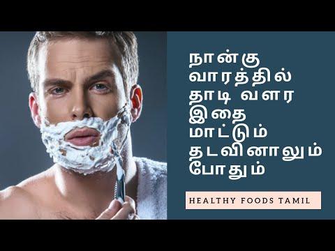 How to grow beard in 4 weeks | Healthy foods Tamil