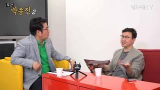 [주간 박종진2] #28 - 북한이 연락사무소를 폭파한 진짜 이유는? - 유재일의 박정희 재조명
