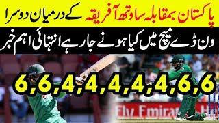 Pakistan vs South Africa 2nd odi Big Happy news For Pakistani Fan,s