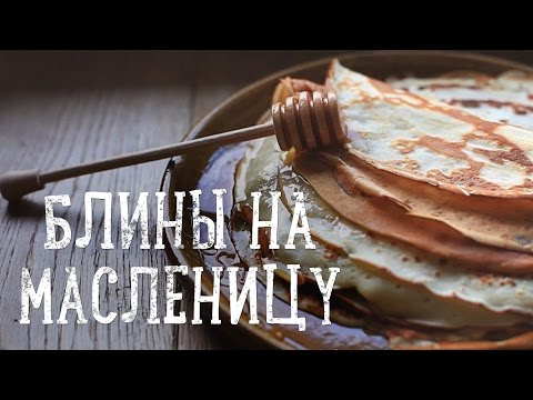 Блины на Масленицу [Рецепты Bon Appetit]