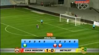 ЦСКА - Металлист   серия пенальти