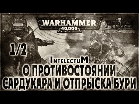О противостоянии Сардукара и Отпрыска Бури {1 из 2} - Liber: Intelectum [AofT] Warhammer 40000