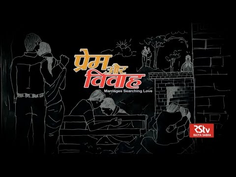 Documentary: Prem Aur Vivah  Love and Marriage