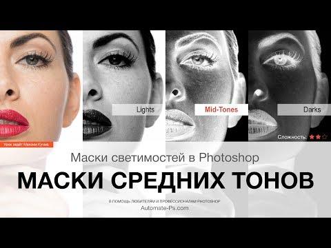 Photoshop: Маски средних тонов
