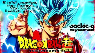 Dragon Ball Super OP  Драконий Жемчуг Супер опенинг  Russian TV Version