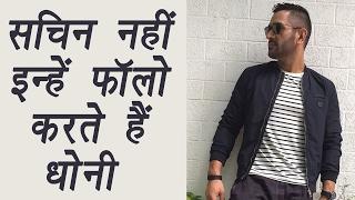 MS Dhoni only follows Amitabh Bachchan on Instagram | वनइंडिया हिन्दी