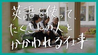 和洋国府台女子中学校・高等学校|英語を使って、たくさんの人とかかわれる仕事|中高生|Japanese high school students|dancer