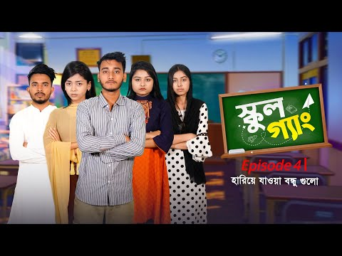 School Gang | স্কুল গ্যাং | Episode 04 | হারিয়ে যাওয়া বন্ধুগুলো! Prank King |  New Bangla Natok 2021