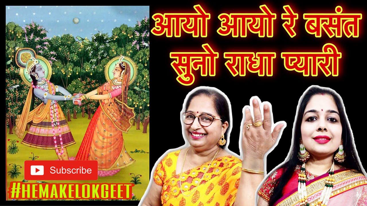 बसंत पंचमी का गाना। आयो आयो रे बसंत, सुनो राधा प्यारी। Basnat Panchami song by hemakelokgeet
