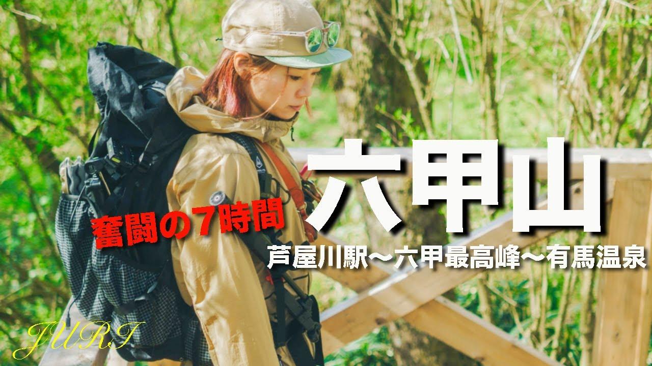 【登山】リハビリのつもりがコースアウトで7時間も歩くことに!!六甲山 初級者コース 芦屋川ルート