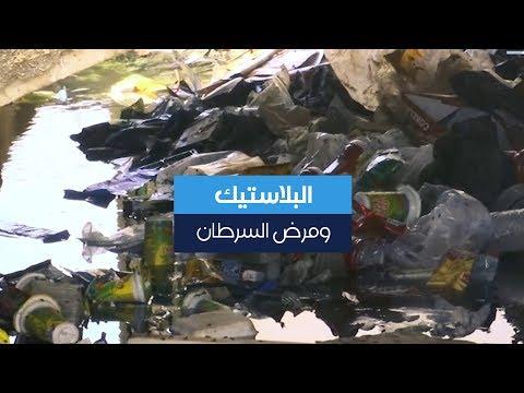 البلاستيك.. وعلاقته بمرض السرطان  - 01:58-2019 / 11 / 17
