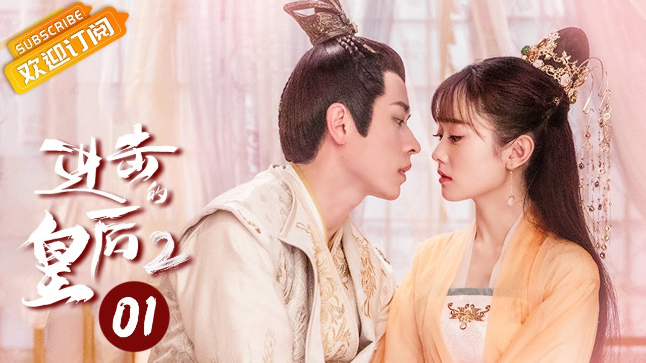 Download 【ENG SUB】《进击的皇后2 The Queen of Attack S2》第1集【芒果TV青春剧场】
