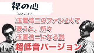 TBS系 火曜ドラマ「私の家政夫ナギサさん」 主題歌「裸の心」をカバーしました! 普通に歌うつもりが所々玉置浩二さん節が出てしまいました。...