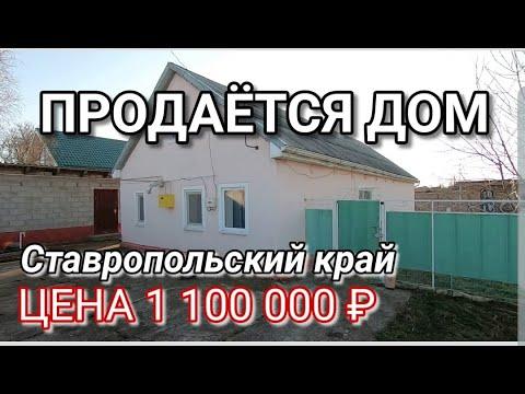 ПРОДАЕТСЯ ДОМ ЗА 1 100 000 РУБЛЕЙ В СТАВРОПОЛЬСКОМ КРАЕ / НОВОАЛЕКСАНДРОВСКИЙ РАЙОН