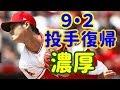 【MLB】大谷翔平9・2投手復帰濃厚、残り5戦日曜日登板へ【大谷・MLB・エンゼルス】
