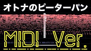 【音の錯覚】聞こえないはずの『オトナのピーターパン/ナナヲアカリ』の歌詞が聞こえる動画(リクエストありがとうございます)