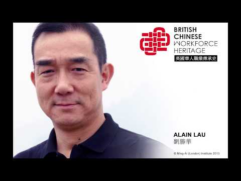 British Army: Alain Lau (Audio Interview)