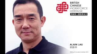 British Army: Alain Lau (Audio Interview)