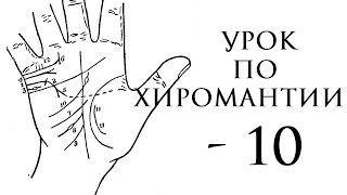 10. хиромантия. линии браков, любви, привязанности
