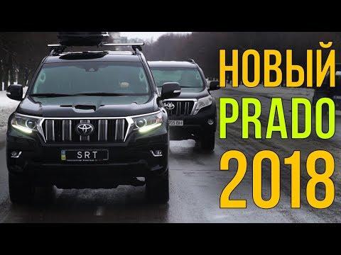 Прадо 2018: до чего докатилась Тойота? #SRT