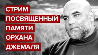 Стрим посвящённый памяти Орхана Джемаля (02.08.2018) в 20:30