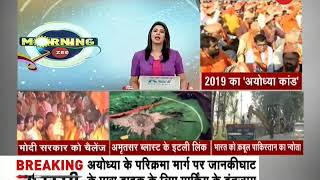 Big Stories: Watch top 4 news stories of the day, 25th Nov. 2018