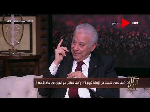 كل يوم - د. عادل خطاب يوضح كيفية التعامل بين الأشخاص في البيت إذا تواجد شخص مصاب  - نشر قبل 12 ساعة