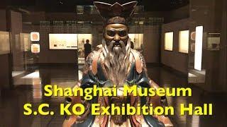 Shanghai museum tour-S.C.KO exhibition hall,上海博物馆-葛士翘展览厅