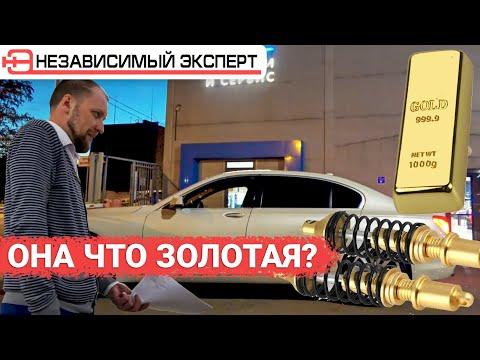 Золотая подвеска BMW 7-ки!