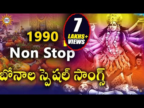 Non Stop Bonalu Special Songs (1990)  || Bonalu Devotional Songs ||  Telengana Folks