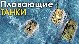 Плавающие танки / War Thunder
