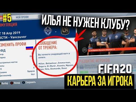FIFA 20 | Карьера за игрока [#5] | ИЛЬЯ БОЛЬШЕ НЕ НУЖЕН КЛУБУ? КОНФЛИКТ С ТРЕНЕРОМ?