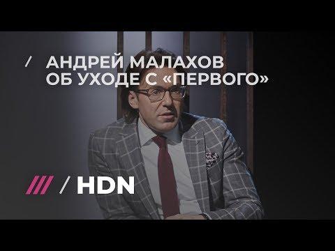Андрей Малахов рассказал,