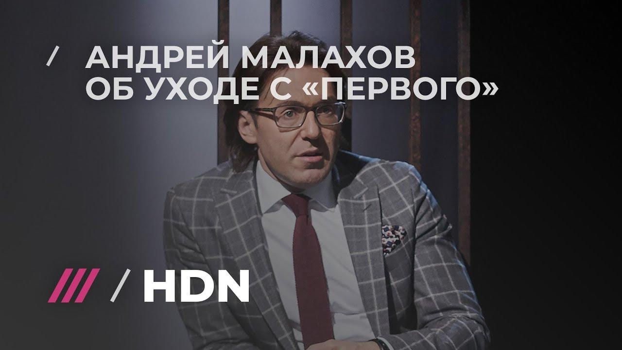 Андрей Малахов рассказал, почему на самом деле ушел с Первого канала