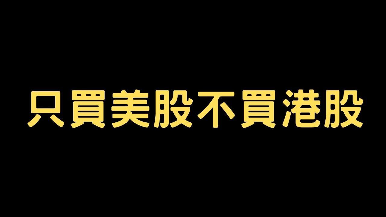 港股 | 美國股市股票比香港股市股票更安全回報更高風險更低 | 美國取消香港關係法 | 制裁影響金融市場 | 中美決戰影響香港使用美元