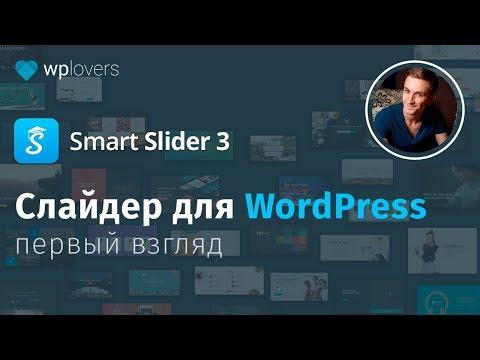 Logo slider для wordpress