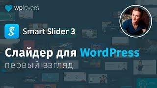Smart Slider 3 — пожалуй лучший слайдер для WordPress. Первый взгляд на бесплатные функции.