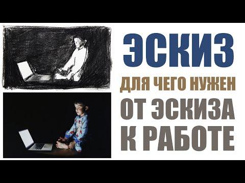 ЭСКИЗЫ / ДЛЯ ЧЕГО НУЖНЫ / КАК НАЧАТЬ РАБОТУ