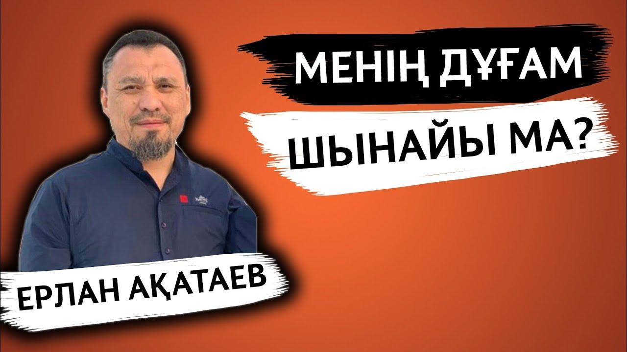 ДҰҒАҢЫЗ ШЫНАЙЫ МА? | ЕРЛАН АҚАТАЕВ