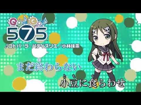 【GO!GO!575】抹茶キャラソン『コトバ・ラ・パティスリエ』を歌って応募!(お手本)【キャンペーン!】