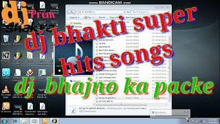 DJ super hit bhajan !! DJ prem shakya