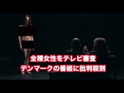 【衝撃映像】全裸女性をテレビ審査デンマークの番組に批判殺到